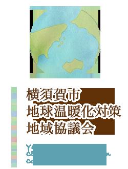 横須賀市地球温暖化対策地域協議会
